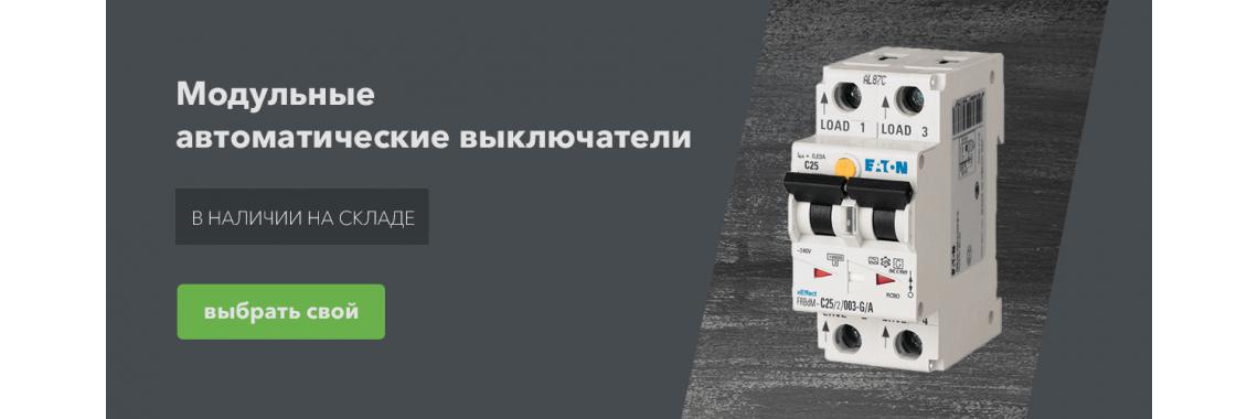 Автоматические выключатели EATON